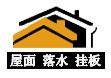 重慶市天鰲裝飾材料廠