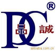上海品诚塑胶有限公司