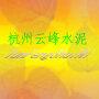 杭州云峰水泥有限公司