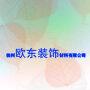 杭州欧东装饰材料有限公司