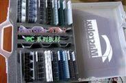 Macrolux 瑪高力 PC系列板材