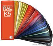 德国劳尔RAL-K5色卡