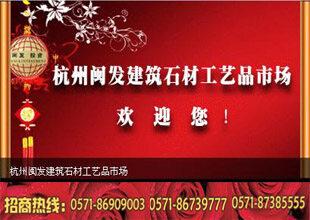杭州闽发建筑石材工艺品市场
