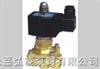 ZS铜系列<常开型>二位二通零压差电磁阀